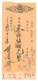 民国二八年陪都重庆中国银行抗战支票