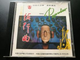 民乐轰天 流行曲 CD