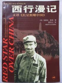 外国人笔下的红色中国丛书--西行漫记(又译《红星照耀中国》)--【美】埃德加。斯诺著 董乐山译。解放军文艺出版社。2002年。1版1印