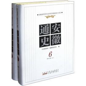 安徽通史(6-7)(清代卷)(套装上下册)