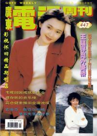广东电视周刊  1997年26期(全新)  李谷一左翎徐小凤
