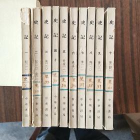 史记(全十册),中华书局,繁体竖版,1959年第一版。