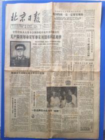 祖国的统一是一定 要实现的、革命家、军事家刘 伯承同志逝世