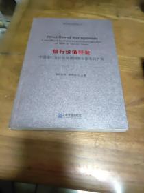 银行价值经营:中国银行业价值管理纲要与信息化方案