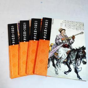 中国现代人物画全集 1234   全四卷