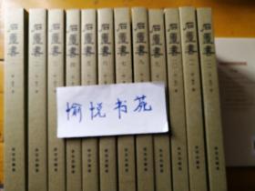 石匮书(套装共10册)