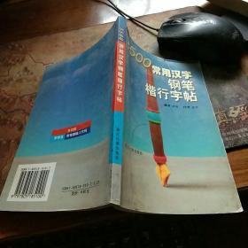 3500常用汉字钢笔楷行字帖    私藏