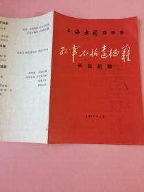两种合售,低价,节目单,上海乐团音乐会!红军不怕远征难;低价,电影说明书,越南故事片,山区女教师.