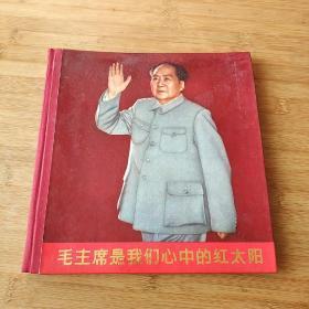 大型顶级文革精典画册,毛主席是我们心中的红太阳,林题没有,林像一张有划,书中字迹有划痕,90余张毛主席各个时期的图片,非常珍贵
