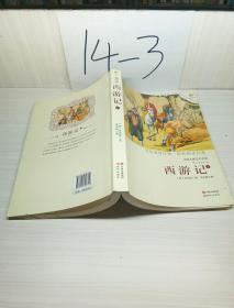 中国古典文学名著:西游记(下)
