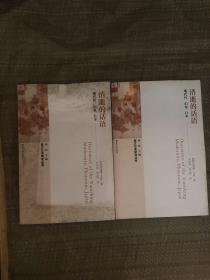 西方日本研究丛书·逝的话语:现代性、幻想、日本