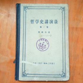 哲学史讲演录(第二卷)