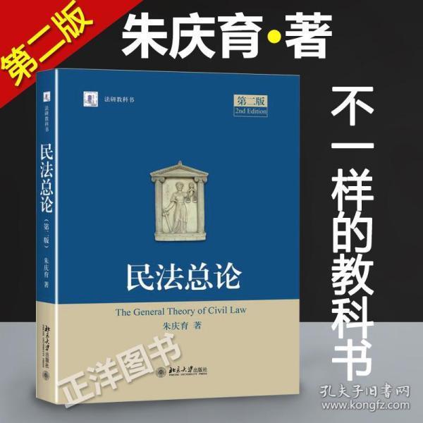 民法总论(第二版)