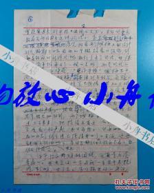 陈鼎文(原北京文物局副局长、燕京大学校友会副会长)约八十年代致胡-乔-木信札底稿一份五页 内容非常丰富 1170