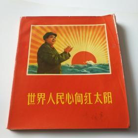 文革精品画册:世界人民心向红太阳(画册)内页非常漂亮!