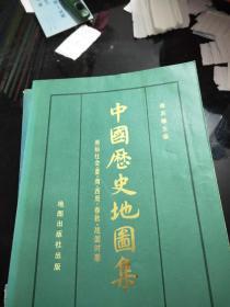 中国历史地图集 1-8册