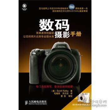 数码摄影手册