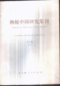 传统中国研究集刊 第三辑