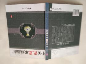 中国瓷器收藏指南上册