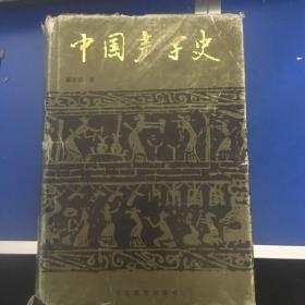 中国声学史