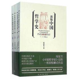 新编中国哲学史【全4册,有书腰】