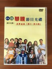 台湾电视剧-周筱云版《星梦泪痕》14DVD5国语发音,黄色繁体中文字幕。