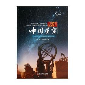 漫步中国星空