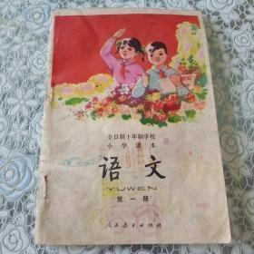 全日制十年制学校小学语文第一册