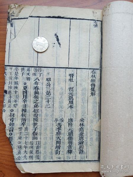 早期精刻本--《春秋经传集解》壹册(卷32-33)