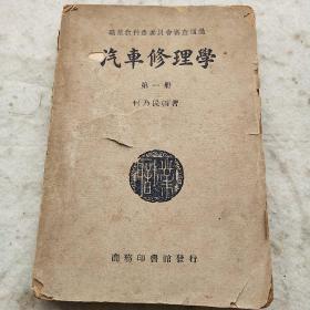 汽车修理学(民国三十八年版)