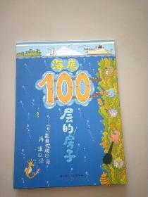 海底100层的房子
