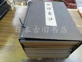 御城棋谱 御城碁谱 10册全 御城棋谱颁布委员会 1951年 日本围棋 濑越宪作