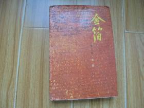 金箔 第二部【精装发行700册】