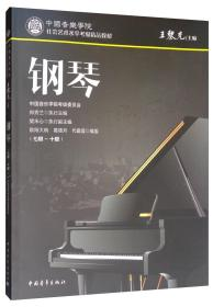钢琴(七级~十级)