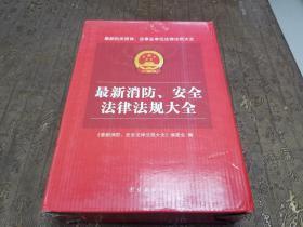 最新消防安全法律法规大全(上下)