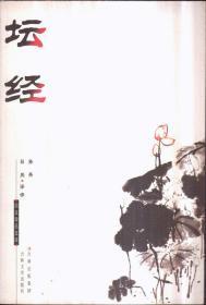国文珍品文库 坛经