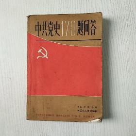 中共党史170题问答