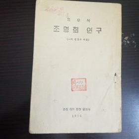 朝鲜原版1956年 (朝鲜文)조명희연구