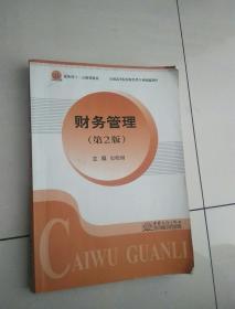 财务管理第二版
