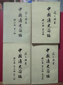 中国通史简编(四册全)