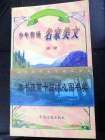 少年背诵名家美文  共四册,品相如图,成交后谢绝退货。