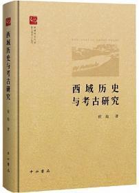 西域历史与考古研究