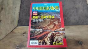 中国国家地理 2006.7