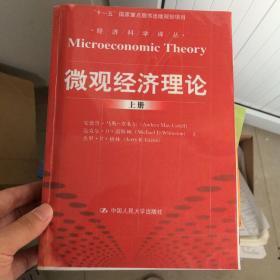 微观经济理论 MWG 马斯克莱尔