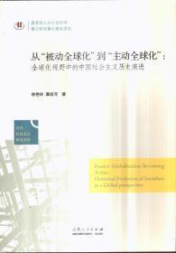 """从""""被动全球化""""到""""主动全球化"""":全球化视野中的中国社会主义历史演进"""