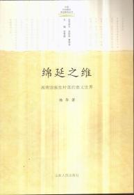 绵延之维:湘南宗族性村落的意义世界