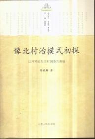 豫北村治模式初探:以河南安阳洹村调查为基础
