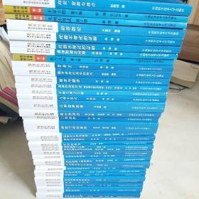 数林外传(全套33册)