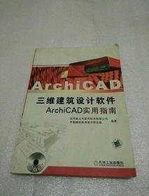 三维建筑设计软件ArchiCAD实用指南
