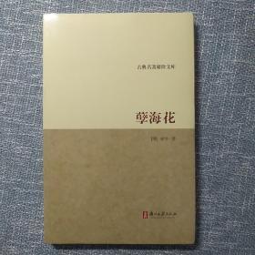 古典名著聚珍文库:孽海花